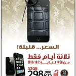 Thursday Gadget Deals – The iPhone 4
