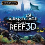 [Events] The Last Reef 3D Launch at TSCK